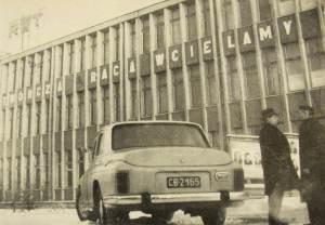 Budynek Główny RWT, lata 50-60.