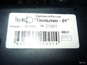 ТЮЛЬПАН 01 (Tulipan-01), 2006