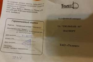 ТЮЛЬПАН 01 (Tulipan-01) 2011